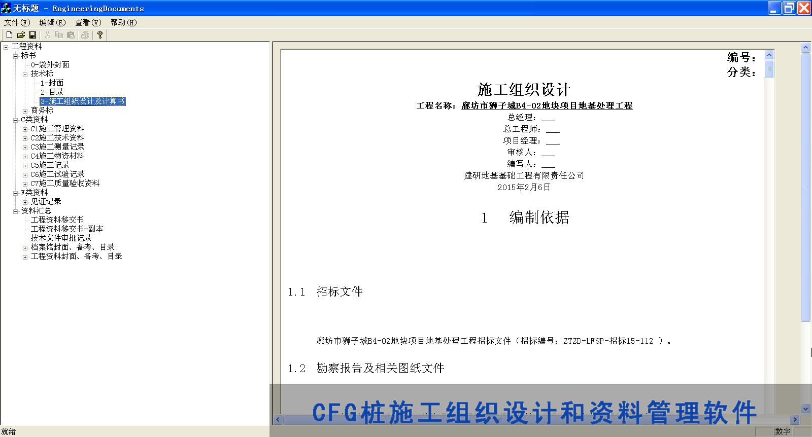 CFG文档管理