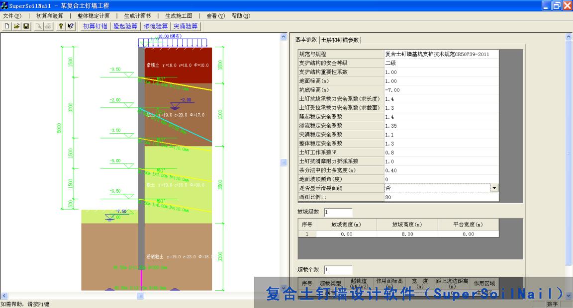 复合土钉墙设计软件(SuperSoilNail)