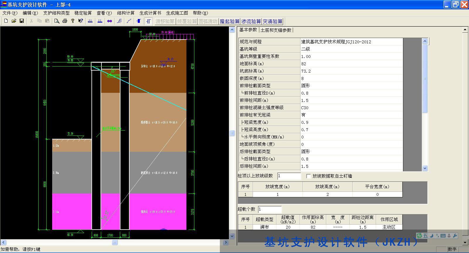 基坑支护设计软件(JKZH)